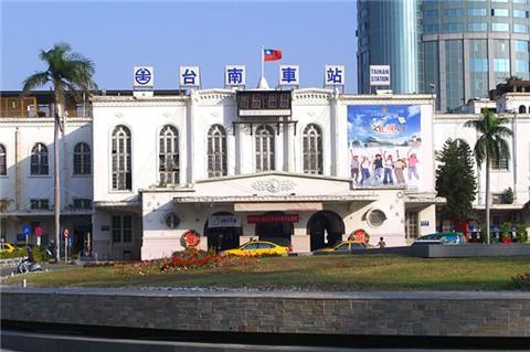 台南火车站