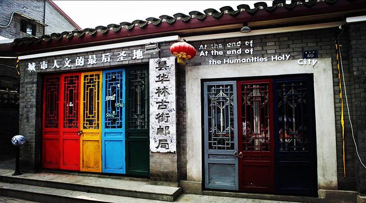 昙华林旅游图片