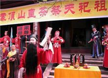蒙顶山茶文化旅游节