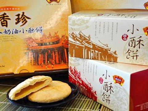 明香珍饼铺旅游景点图片