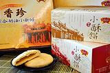 明香珍饼铺