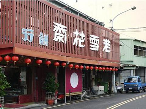 老雪花斋饼铺旅游景点图片