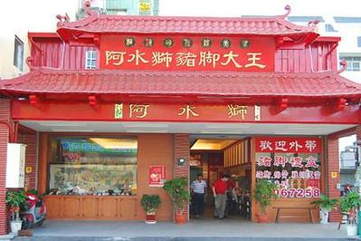 阿水狮猪脚大王(河南店)