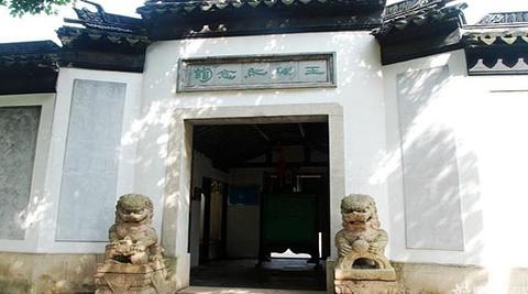 王韬纪念馆