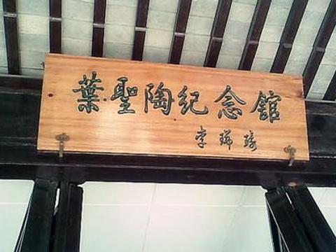 叶圣陶纪念馆旅游景点图片