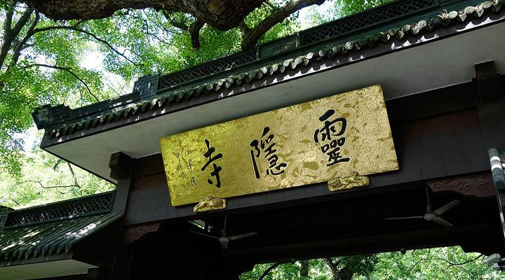灵隐寺旅游图片