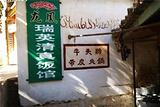 龙凤瑞英清真饭馆