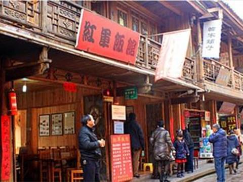 红军饭店旅游景点图片