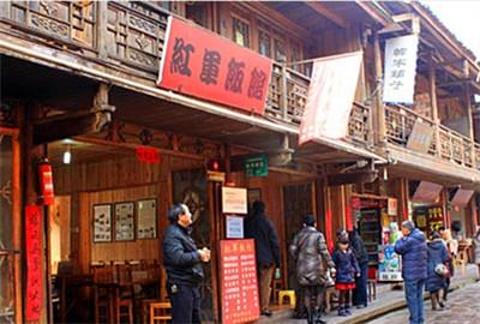 红军饭店的图片