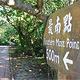 台湾最南点