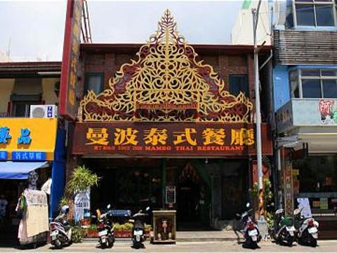 曼波泰式餐厅旅游景点图片