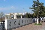 秦皇岛鸟类博物馆