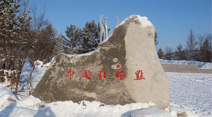 中国北极点旅游图片