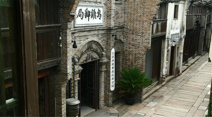 乌镇老邮局旅游图片