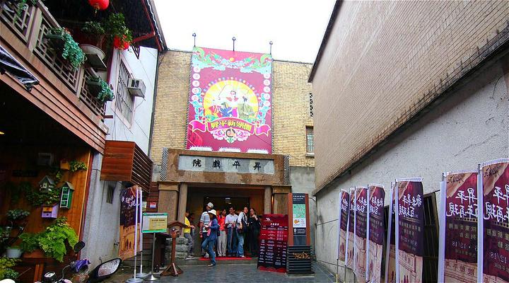 九份升平戏院旅游图片