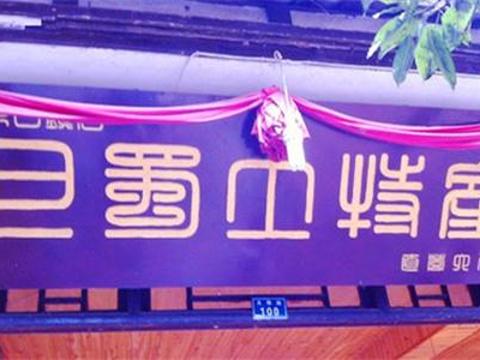 巴蜀土特产直营平乐店旅游景点图片