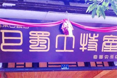 巴蜀土特产直营平乐店