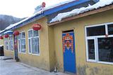 雪乡东升家庭旅馆