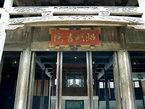 昭明书院旅游景点图片