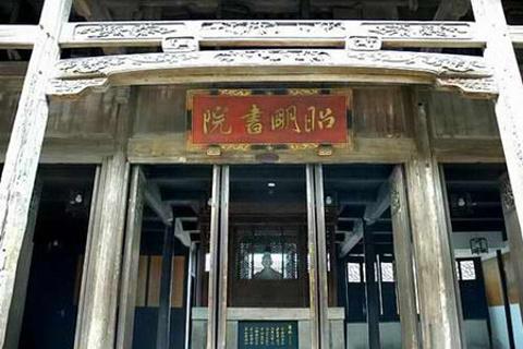昭明书院的图片