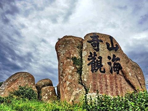 山海奇观碑旅游景点图片