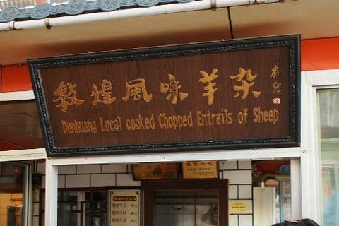 敦煌风味羊杂