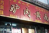 敦煌叶记驴肉黄面