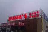 昌黎渔家海鲜广场大排档