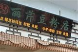 丽芹豆粉店