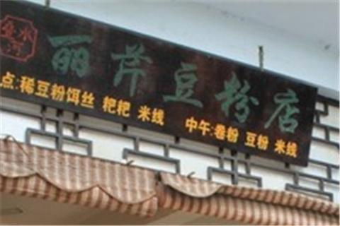 丽芹豆粉店旅游图片