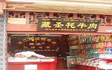 藏圣牦牛肉