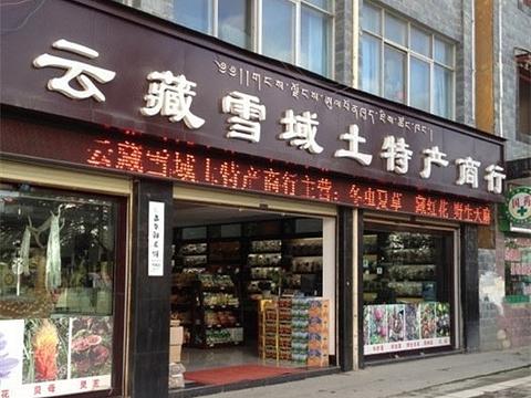 云藏雪域土特产商行旅游景点图片
