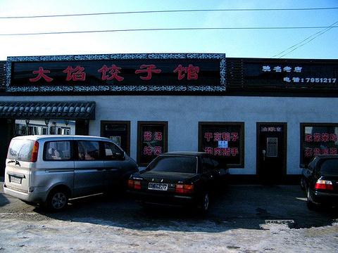 大馅饺子馆的图片