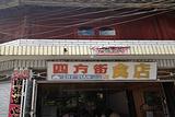 四方街食店