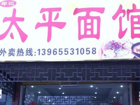 太平崔家面馆旅游景点图片