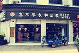 喜年年永和豆浆(周庄店)