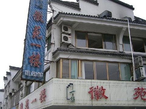 徽苑一楼旅游景点图片