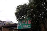 仟竹园饭庄