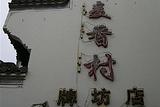 麦香村(中和街店)