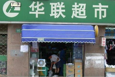 华联超市宏村店