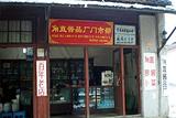 甪直酱品厂门市部