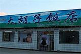 大胡子饭店