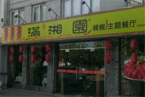 满香园辣椒主题餐厅