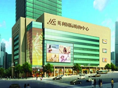 英利国际购物中心旅游景点图片