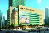 IFC 英利国际购物中心