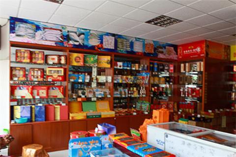 金和平副食品经销店