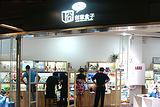 JiongBox(宽窄巷子店)