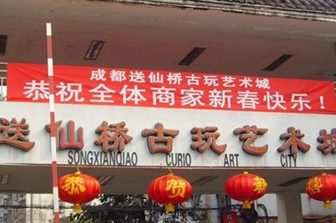送仙桥古玩市场(草堂路)