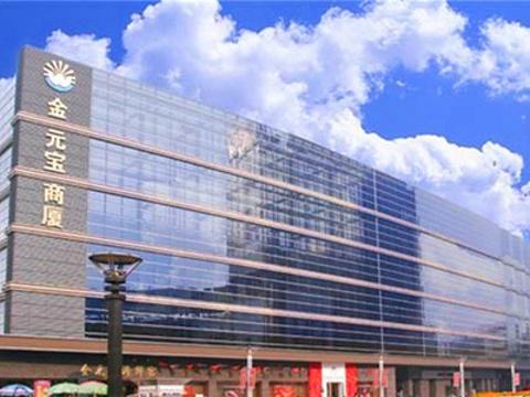 金元宝商厦旅游景点图片