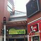 正义坊购物中心